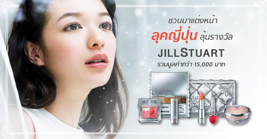 Kawaii Makeup ชวนมาแต่งหน้าลุคญี่ปุ่นลุ้นรางวัลจาก JILLSTUART กว่า 15,000 บาท