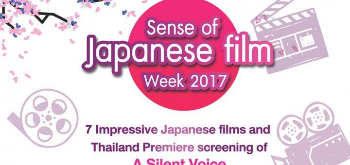 ชมภาพยนตร์ญี่ปุ่นที่คุณประทับใจใน Sense of Japanese film Week 2017 ที่เอ็มควอเทียร์