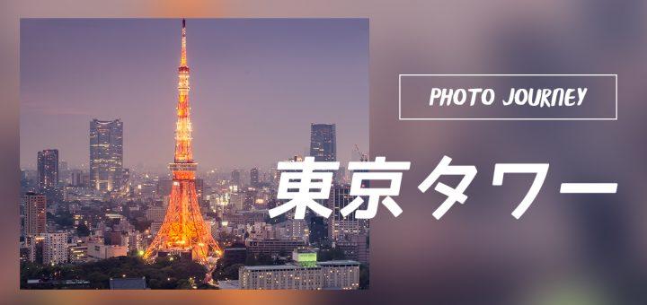 PHOTO JOURNEY :: Tokyo Tower