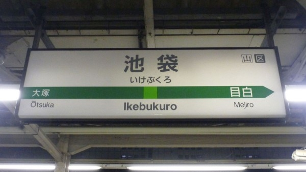 http://commons.wikimedia.org/wiki/File:Ikebukuro_Station_sign,_JR_Yamanote_line.jpg