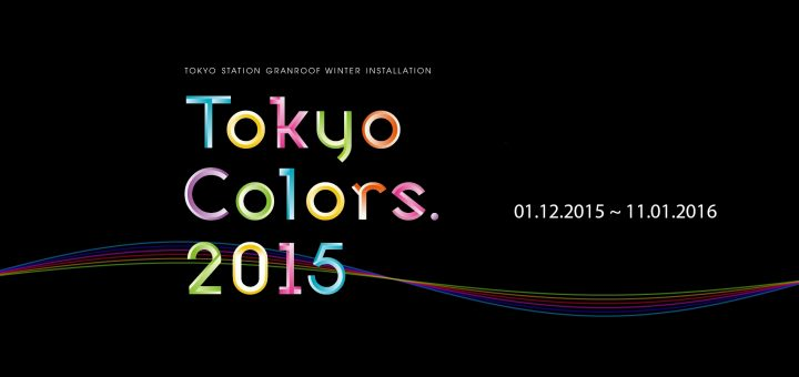 งานจัดแสดงไฟที่สถานีโตเกียว  Tokyo Colors. 2015 / 101 ปี สถานีโตเกียว