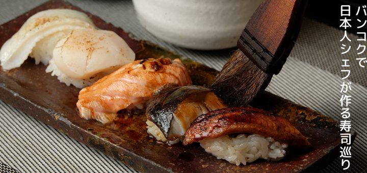 ตะลุยชิม 6 ร้านซูชิในกรุงเทพ จากฝีมือเชฟชาวญี่ปุ่น