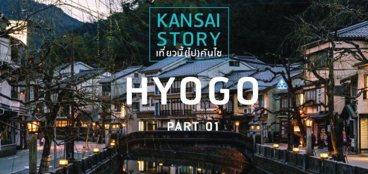 KANSAI STORY เที่ยวนี้ (ไป) คันไซ :: HYOGO Part 1