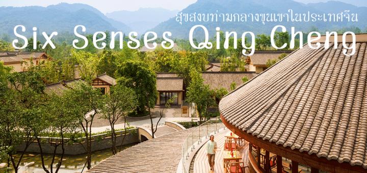 ผ่อนคลายที่  Six Senses Qing Cheng บนเชิงเขาชิงเฉิน ประเทศจีน