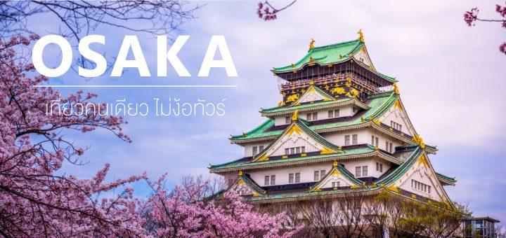 """บินเดี่ยว เที่ยวญี่ปุ่น – ไป """"โอซาก้า"""" คนเดียว ไม่ง้อทัวร์"""