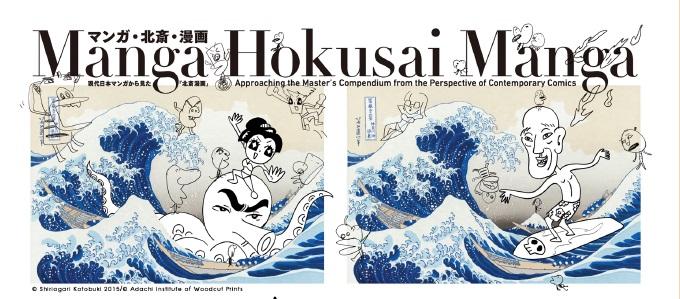 นิทรรศการการสำรวจต้นกำเนิดการ์ตูนญี่ปุ่น มังงะ โฮะคุไซ มังงะ