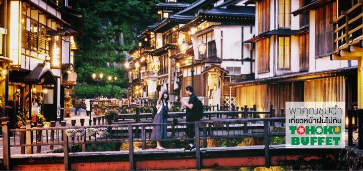 พาคุณชุ่มฉ่ำ เที่ยวหน้าฝน กับ Tohoku Buffet ตอน Yamagata