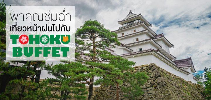 พาคุณชุ่มฉ่ำ เที่ยวหน้าฝน กับ Tohoku Buffet ตอน Fukushima