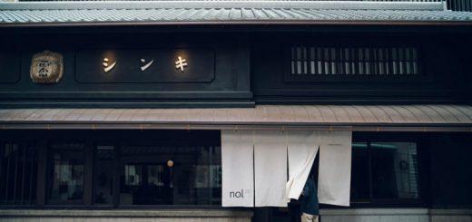 """Khách sạn đậm chất phong cách """"vintage"""" ngay sát ga Karasuma Oike lại gần chợ Nishiki, điểm dừng chân lý tưởng cho mọi du khách đến Kyoto"""