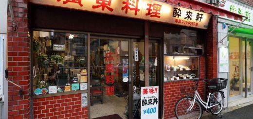 Nhà hàng Trung Hoa nổi tiếng nhất Yokohamabashi, được cả đạo diễn Beat Takeshi khen ngợi