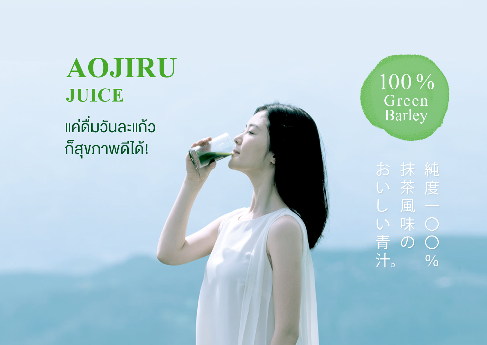 AOJIRU JUICE แค่ดื่มวันละแก้ว ก็สุขภาพดีได้! 100 % Green Barley