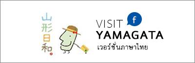 YFB amagata Japan