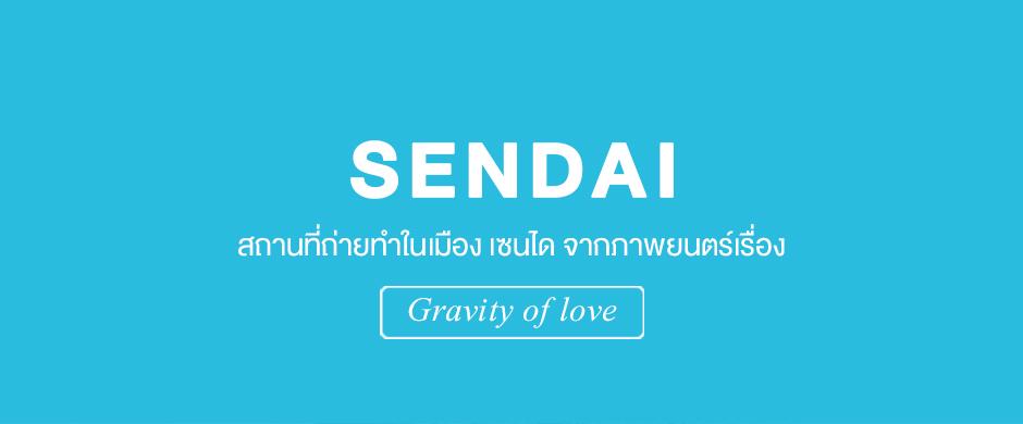 Sendai สถานที่ถ่ายทำในเมือง เซนได จากภาพยนตร์เรื่อง Gravity of love