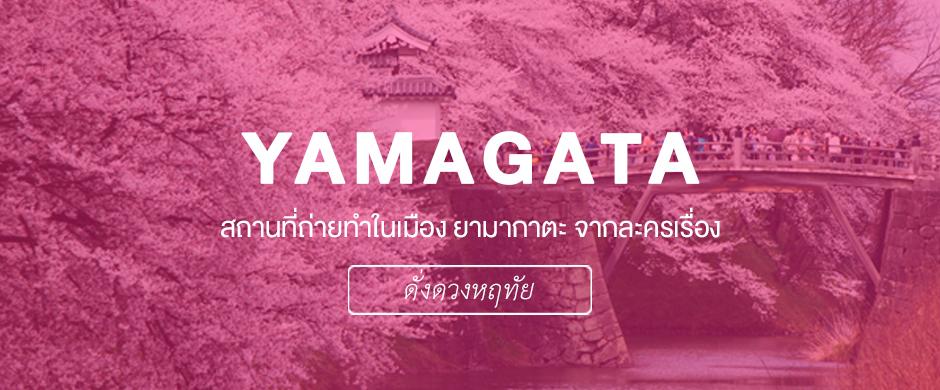 Yamagata สถานที่ถ่ายทำในเมือง ยามากาตะ จากละครเรื่ิอง ดั่งดวงหฤทัย