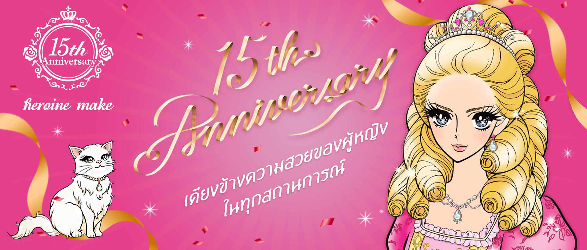 Heroine Make 15th Anniversary
