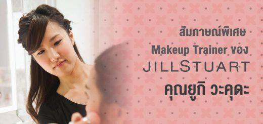 สัมภาษณ์พิเศษ Makeup Trainer ของ JILL STUART