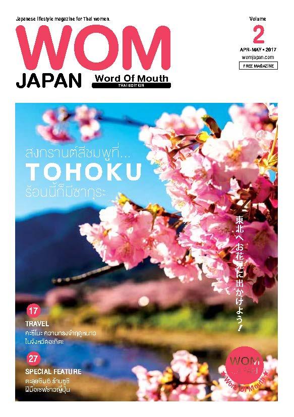 VOL.02 สงกรานต์สีชมพูที่…TOHOKU ร้อนนี้ก็มีซากุระ