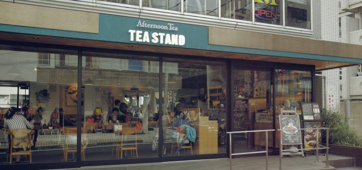 จิบชาและนั่งชิลด์ที่ Afternoon Tea