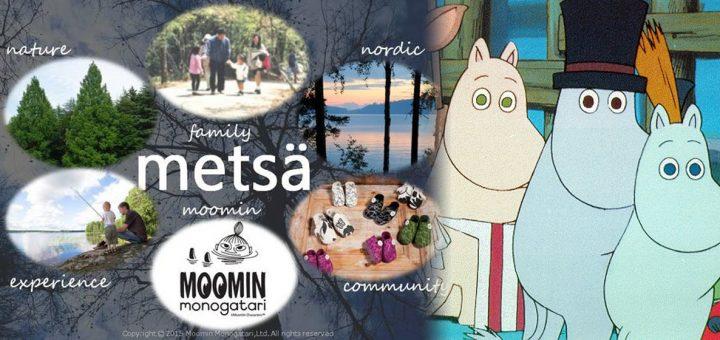 Moomin Theme Park ในชื่อว่า