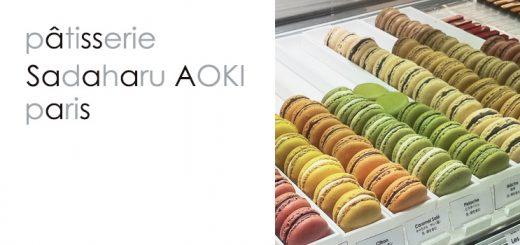 Patisserie Sadaharu AOKI อีกหนึ่ง patisserie chef สัญชาติญี่ปุ่น ที่โด่งดัง และสร้างร้านจนประสบความสำเร็จที่ปารีส