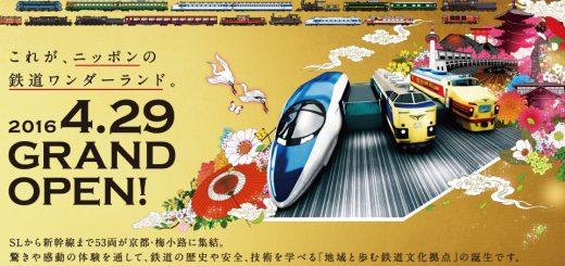 Kyoto Railway Museum พิพิธภัณฑ์รถไฟใจกลางเกียวโต