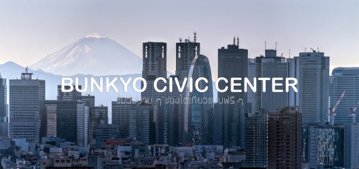 ขึ้นไปชมวิวงาม ๆ ของกรุงโตเกียวแบบฟรี ๆ ที่ Bunkyo Civic Center