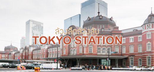 ล้วงลึกล้วงลับ Tokyo Station : ไปทำความรู้จักกับสถานีโตเกียวกันเถอะ [PART 1]