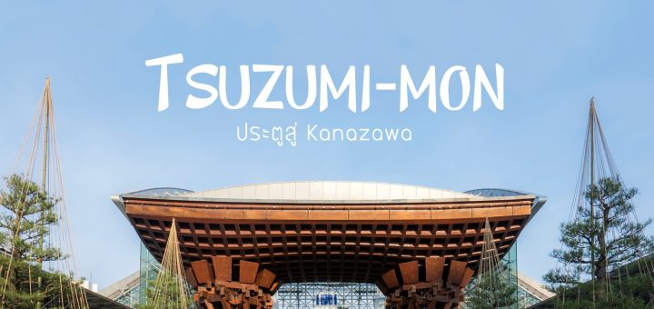 Tsuzumi-mon ประตูสู่ Kanazawa (Ishikawa)