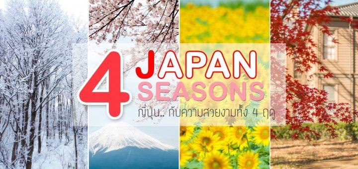 JAPAN 4 Seasons : ญี่ปุ่น .. กับความสวยงามทั้ง 4 ฤดู