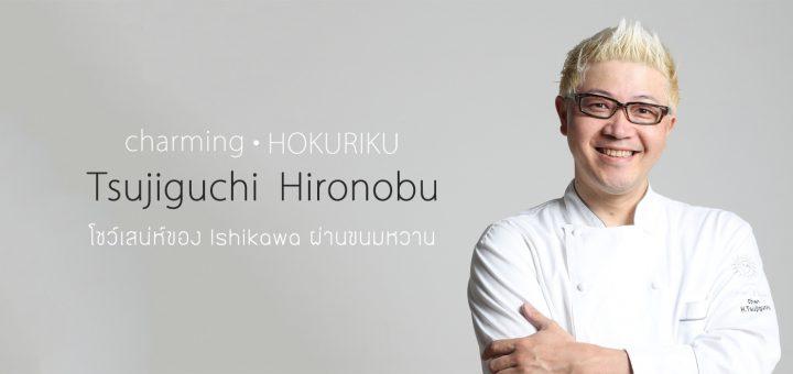 Tsujiguchi Hironobu โชว์สเน่ห์ของ Ishikawa ผ่านขนมหวาน