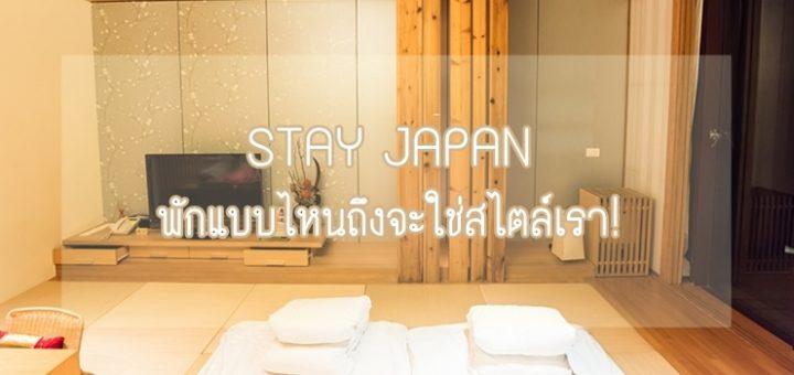 STAY JAPAN : พักแบบไหนถึงจะใช่สไตล์เรา!