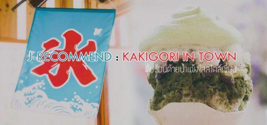 J-RECOMMEND : KAKIGORI in TOWN ดับร้อนด้วยน้ำแข็งไสสไตล์ญี่ปุ่น