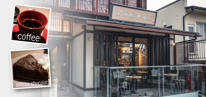 KANAZAWA COFFEE SHOP | ร้านกาแฟเล็กๆ แต่เปี่ยมไปด้วยคุณภาพ (Ishikawa)