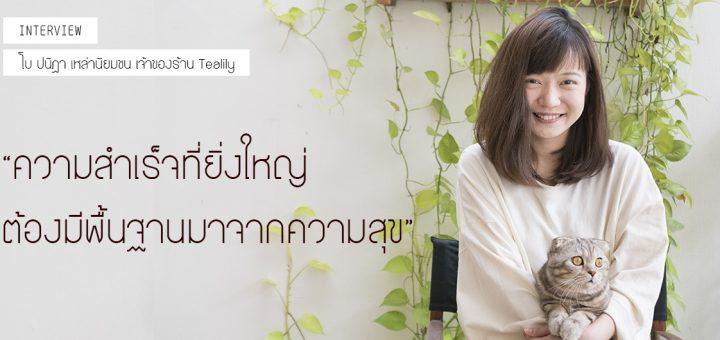 โบ ปนิฎา เจ้าของร้าน Tealily  ::  การได้ใช้ชีวิตอยู่กับชาคือความสุขที่แท้จริงของเรา