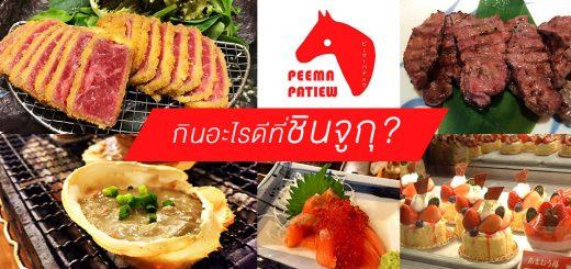 พี่ม้าพาเที่ยว :: ไปชินจูกุกินเนื้อย่าง พี่ม้าพากินตัวไม่แตกห้ามกลับบ้าน