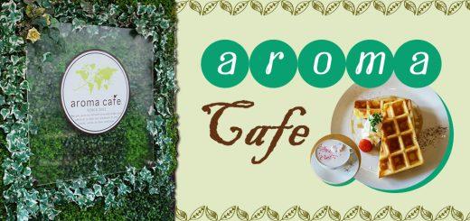 Aroma Cafe ร้านคาเฟ่เล็กๆ ย่านนากาเมกุโระ