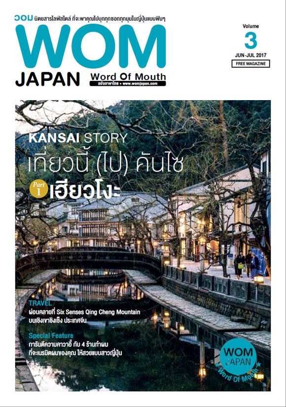 นิตยสารวอม ฉบับเดือน JUN - JUL ปี2017 VOL.03 KANSAI STORY เที่ยวนี้ไปคันไซ :: เฮียวโกะ (1)