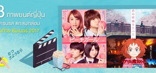 3 ภาพยนตร์ญี่ปุ่น ครบรสกลมกล่อม ส่งท้ายซัมเมอร์ 2017
