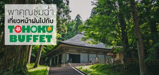 พาคุณชุ่มฉ่ำ เที่ยวหน้าฝน กับ Tohoku Buffet ตอน Iwate