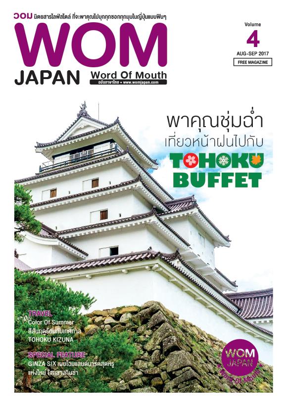 นิตยสารวอม ฉบับเดือนAUG - SEP ปี2017 VOL.04 พาคุณชุ่มฉ่ำเที่ยวหน้าฝนไปกับ TOHOKU BUFFET
