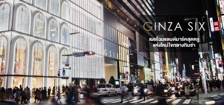 GINZA SIX แลนด์มาร์คสุดหรูแห่งใหม่ใจกลางกินซ่า