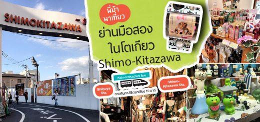 พี่ม้าพาเที่ยว ย่านมือสองในโตเกียว : Shimo-Kitazawa