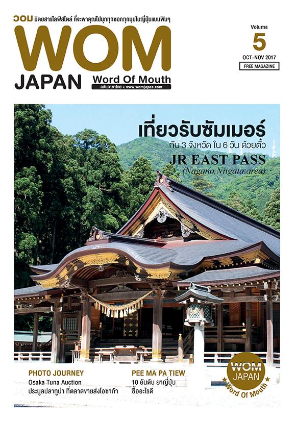 นิตยสารวอม ฉบับเดือนOCT-NOV ปี2017 Vol.05 เที่ยวรับซัมเมอร์ด้วย JR EAST PASS (Nagano, Niigata area)