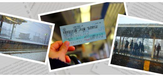 ออกเดินทางด้วยตั๋ว 18きっぷ (Seishun Juhachi Kippu-เซชุน จูฮาจิ คิปปุ) ตั๋วรถไฟหวานเย็น