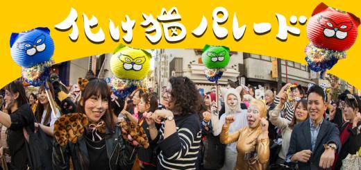 เทศกาล Bakeneko 2017 งานคอสเพลย์แมวปีศาจของญี่ปุ่น ต้อนรับฮาโลวีนที่ไม่ควรพลาด