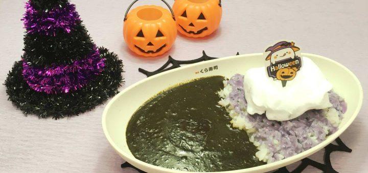 น่ากลัวหรือน่ากิน Kura Zushi เผยโฉมหน้าตาเมนูต้อนรับเทศกาลฮาโลวีน