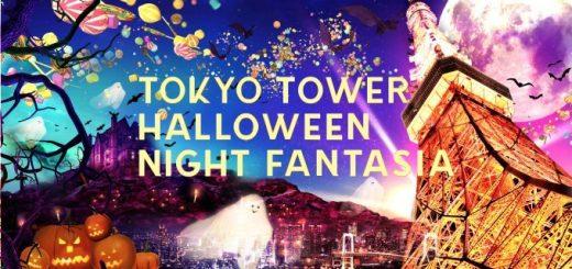 ดื่มด่ำความงดงามยามค่ำคืนของกรุงโตเกียวได้ในงาน TOKYO TOWER HALLOWEEN NIGHT FANTASIA 2017