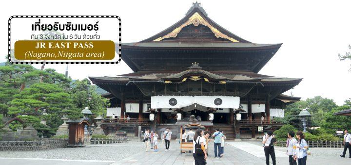 เที่ยวรับซัมเมอร์ กับ 3 จังหวัดใน 6 วัน ด้วยตั๋ว JR EAST PASS(Nagano,Niigata area) ตอน Nagano
