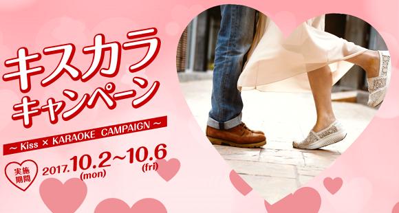 มาแปลกอีกแล้ว !! ร้านคาราโอเกะญี่ปุ่นจัดโปรโมชั่นให้ส่วนลดกับคู่รักที่กล้าจุ๊บต่อหน้าพนักงาน!!?