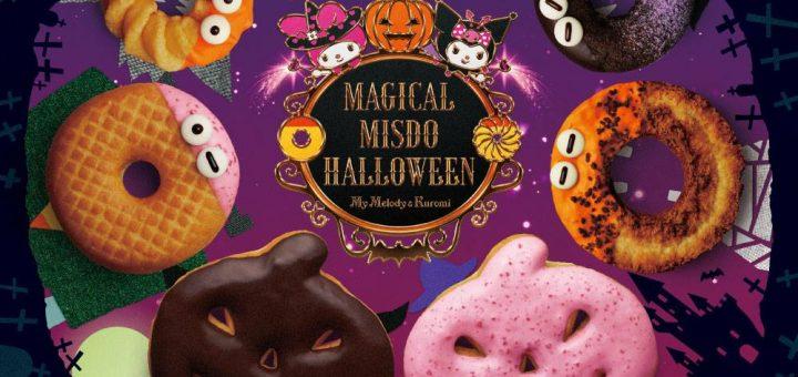 """น่ารักได้อีก ! Mister Donut ญี่ปุ่น มาในธีมคู่ """"My Melody & Kuromi"""" จาก Sanrio รับเทศกาล Halloween ปีนี้"""